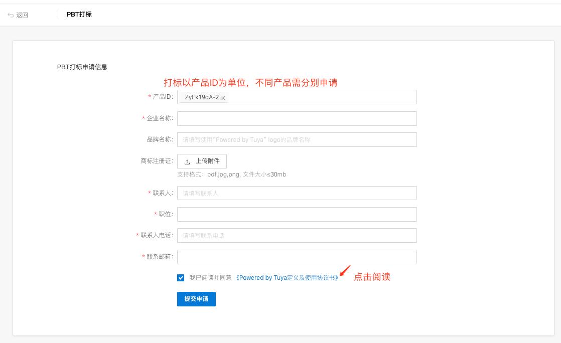 Powered by Tuya 打标申请指引